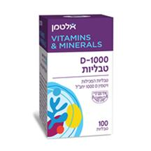 ויטמין D-1000 טבליות