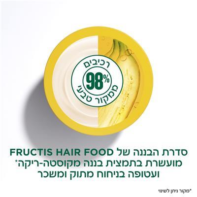 מסכת בננה לשיער יבש