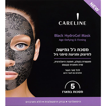 Black HydroGel Mask מסכת ג'ל גמישה